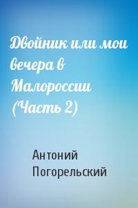 Двойник или мои вечера в Малороссии (Часть 2)