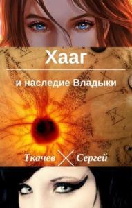 Хааг и наследие Владыки (СИ)