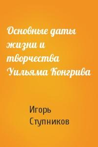 И Ступников - Основные даты жизни и творчества Уильяма Конгрива