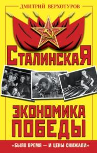 Сталинская экономика Победы