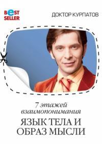 Андрей Курпатов - 7 этажей взаимопонимания. Язык тела и образ мысли