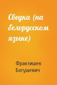Сведка (на белорусском языке)