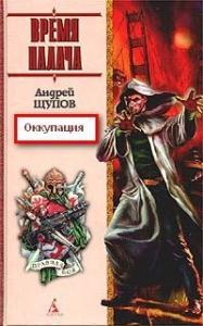 Андрей Щупов - Оккупация