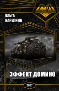 Ольга Карелина - Эффект Домино (СИ)