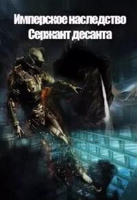 Сержант Десанта
