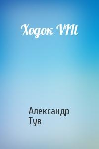 Ходок VIIl