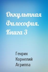 Агриппа Генрих - Оккультная Философия. Книга 3