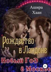 Рождество в Лондоне, Новый Год в Москве [СИ]