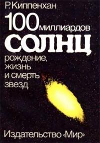 Рудольф Киппенхан - 100 миллиардов солнц