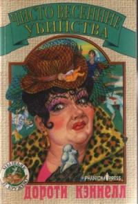 Дороти Кэннелл - Чисто весенние убийства