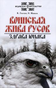 Воинская жива русов