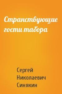 Сергей Синякин - Странствующие гости табора