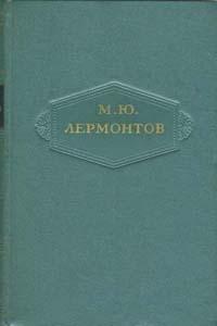 Том 3. Поэмы 1828-1834