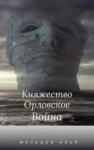Княжество Орловское. Война. (Год страха 2)