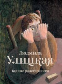 Людмила Улицкая - Бедные родственники