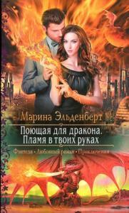 Пламя в твоих руках