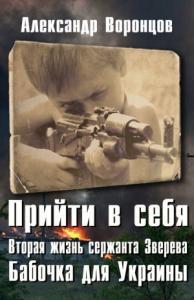 Александр Воронцов - Бабочка для Украины