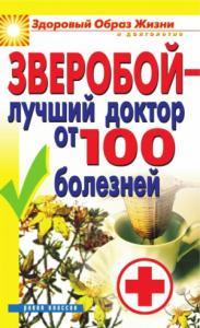 Зверобой – лучший доктор от 100 болезней
