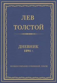 Дневник, 1894 г.