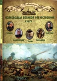 Николай Копылов - Полководцы Великой Отечественной. Книга 1