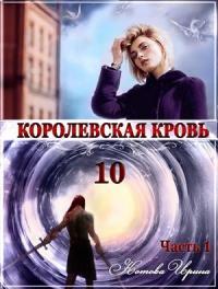 Королевская кровь. Книга 10. Часть 1 [СИ]