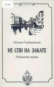 Полное собрание стихотворений (1956–1994)