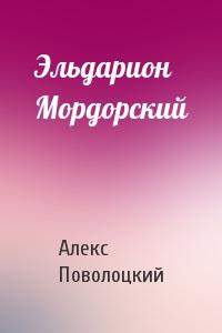 Эльдарион Мордорский