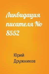 Ликвидация писателя No 8552
