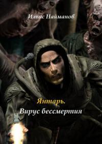 Янтарь. Вирус бессмертия