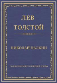 Николай Палкин