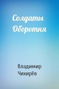 Владимир Чихирёв - Солдаты Оборотня