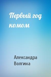Александра Волгина - Первый год комом