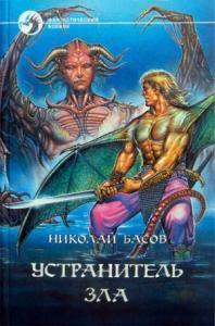 Устранитель зла (сборник)