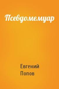 Псевдомемуар