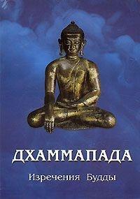 - Дхаммапада