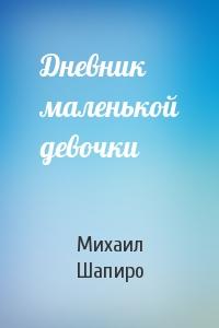Михаил Шапиро - Дневник маленькой девочки