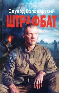 Эдуард Володарский - Штрафбат