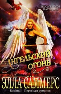 Ангельский Огонь