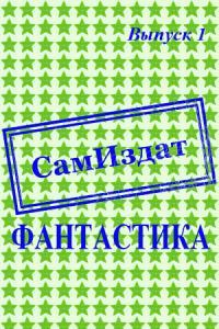 СамИздат. Фантастика. Выпуск 1