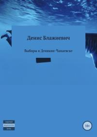 Выборы в Деникин-Чапаевске [СИ]