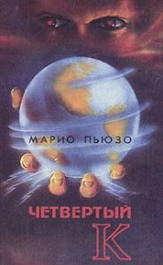 Марио Пьюзо - Четвертый К.