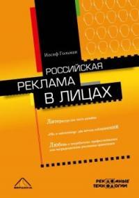 Российская реклама в лицах