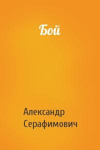 Александр Серафимович - Бой