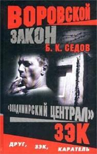 Борис К. Седов - Зэк