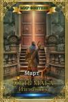 Март - Изгнанник