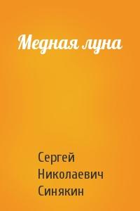 Сергей Синякин - Медная луна