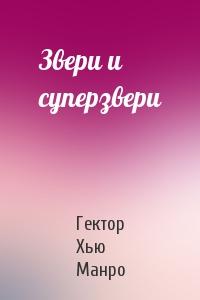 Гектор Манро - Звери и суперзвери