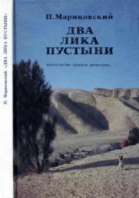 Павел Мариковский - Два лика пустыни