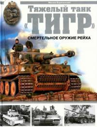 Тяжелый танк «Тигр»: Смертельное оружие рейха
