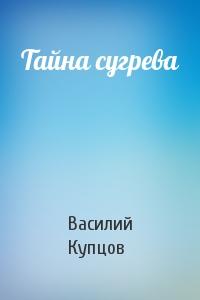 Василий Купцов - Тайна сугрева